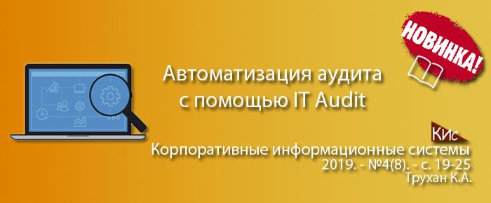 Автоматизация аудита с помощью программы IT Audit