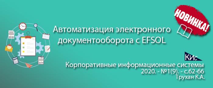 Автоматизация электронного документооборота с помощью программы EFSOL: Загрузка документов