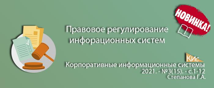 Краткий обзор изменений в правовом регулировании информационных систем и технологий в 2021 году