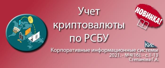 Об учете криптовалюты по РСБУ в соответствии с законодательством о ЦФА
